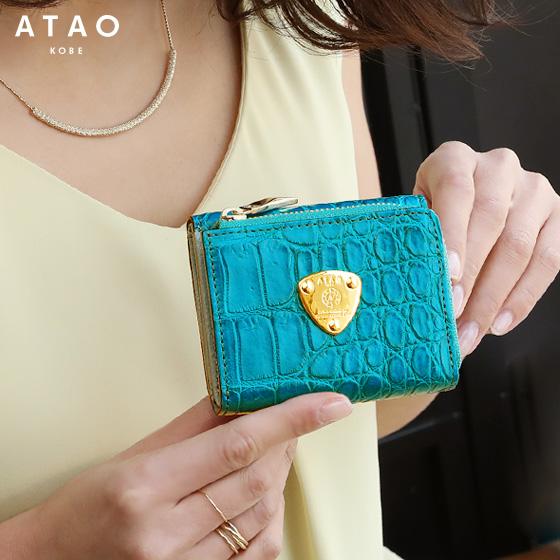 【ATAO】リアルクロコダイルの上品で小さな三つ折り財布 waltz croco(ワルツ クロコ) ミニ財布 ミニウォレット●アタオの『InRed』掲載シリーズ【最短当日、最長翌営業日出荷】