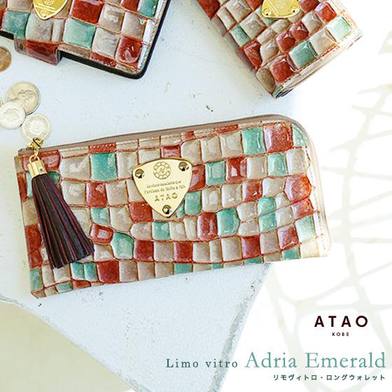 30代の女性に人気アタオの財布
