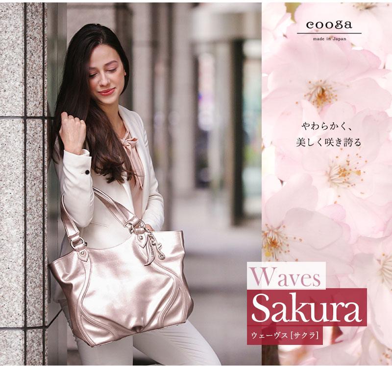 【cooga】<新生活にサクラ色を>曲線が美しい、芸術的A4トートバッグ『Waves(ウェーヴス)』 門出にぴったりの新色 Sakura(サクラ) 通勤 雨の日 日本製 A4バッグ