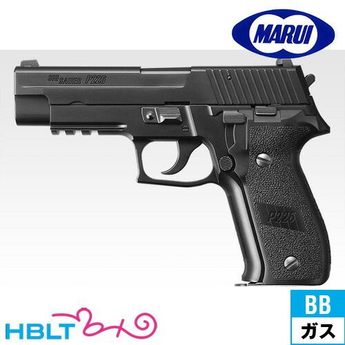 東京マルイ シグ・ザウエル P226 レイル ガスブローバック ハンドガン /ガス エアガン シグ ザウエル SAUER サバゲー 銃