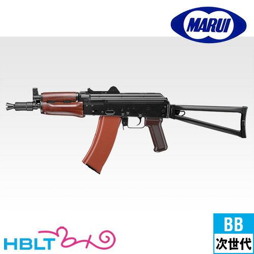 東京マルイ AKS74U 次世代電動ガンエアガン サバゲー 銃