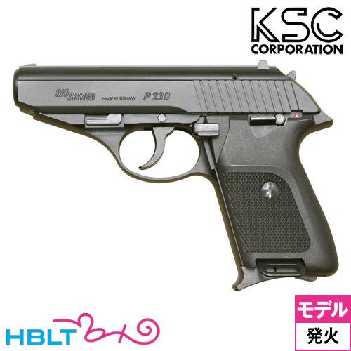 KSC SIG P230 JP HW Black モデルガン 本体 /シグ 銃