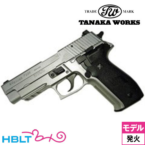 タナカワークス SIG P226 レイルド Evolution ABS シルバー 発火式 モデルガン 完成 /タナカ tanaka シグ ザウエル SAUER 銃