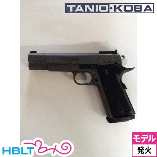 タニオコバ GM-7 キャスピアン カスタム 発火式 モデルガン /Tanio-Koba GM7 コルト ガバメント M1911 45オート タニコバ 銃
