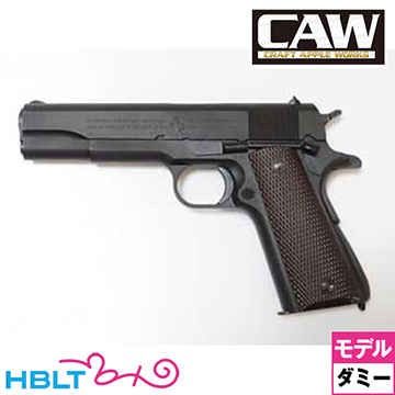 CAW コルト ガバメント M1911A1 HW Black ダミーカート式 モデルガン 完成 /GM 45オート Craft Apple Works カウ クラフトアップルワークス 銃
