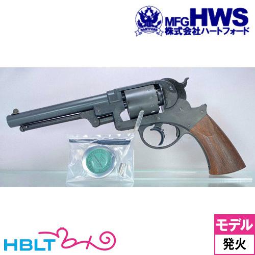 ハートフォード HWS 発火式 モデルガン M1858 スタール アーミーリボルバー 標準モデル 完成品 /Hartford 銃