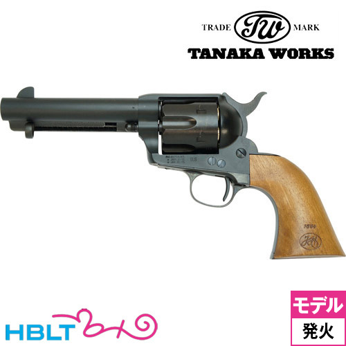 タナカワークス Colt SAA .45(1st Gen.) HW ブラック 4_3/4 Civilian/シビリアン 発火式 モデルガン 完成 リボルバー /タナカ tanaka ピースメーカー S.A.A ウエスタン Western 開拓時代 西部劇 Peace Maker シングル・アクション・アーミー 銃