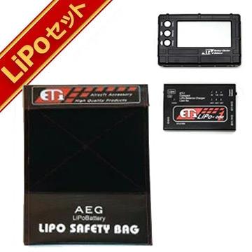 【LiPo充電器 3点セット】 ET1 リポバッテリー充電器 + バッテリーチェッカー(放電機能付き) + セーフティバッグ/Battery/充電式/電池/セット/スターター