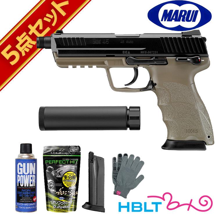 フルセット 東京マルイ H&K HK45 TACTICAL フレーム FDE ガスブローバック ハンドガン /ガス エアガン HK タクティカル サバイバルゲーム サバゲー 銃