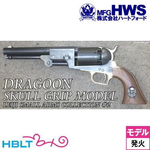 ハートフォード HWS ドラグーン スカルグリップ モデル /Hartford 銃
