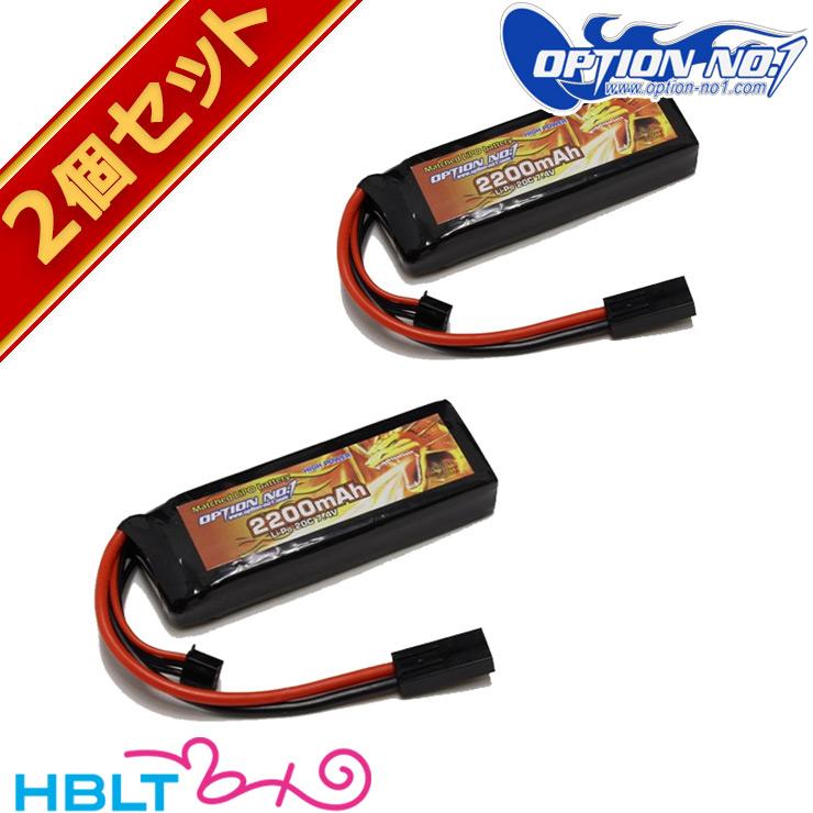 OPTION No.1 LiPo バッテリー High Power 2200mAh 7.4V(マルイミニ・コネクター) 2個セット /マッチド リポ LI-PO Battery 充電式 電池 セット サバゲー