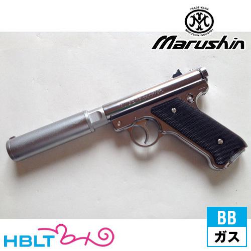 送料無料 新品未開封 18歳以上 マルシン スタームルガー MK1 アサシンズ 市販 サイレンサーVer ABS シルバー 6mm 入手困難 銃 サバゲー ガス エアガン Sturm Ruger ガスガン 本体