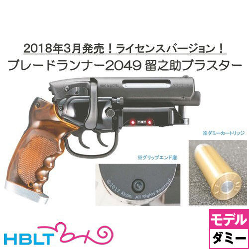 留之助ブラスター ブレードランナー 2049 ライセンスバージョン ダミーカート仕様 (モデルガン完成品) /デッカード モデルガン 銃