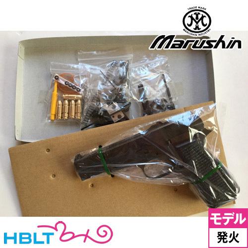 マルシン ブローニング HP ミリタリー ABS Wディープブラック モデルガン 発火式 組立キット /FN Browning High Power 銃