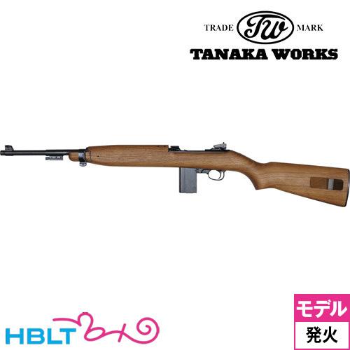 タナカワークス US M1カービン Ver.2 発火式 モデルガン ライフル 本体 /タナカ tanaka 銃