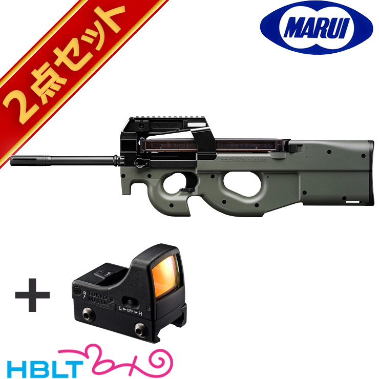 東京マルイ PS90 純正ドットサイトセット (ハイサイクル電動ガン+マイクロプロサイト) /電動 エアガン P-90 P90 ダットサイト セット サバゲー 銃