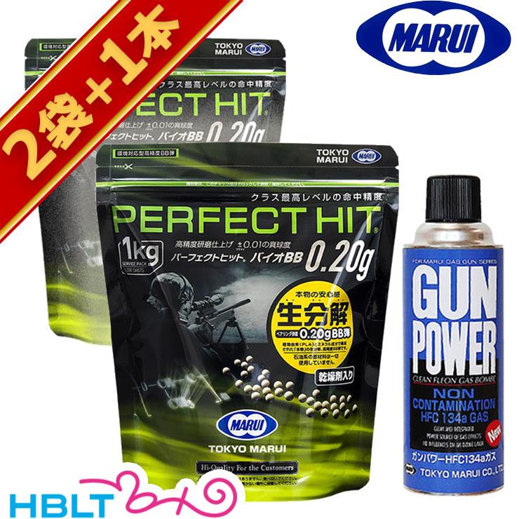東京マルイ バイオ BB弾 0.20g (5000発) ×2 + ガンパワー サバゲー サプライセット /電動ガン ガスガン フルオート セミオート サバゲー