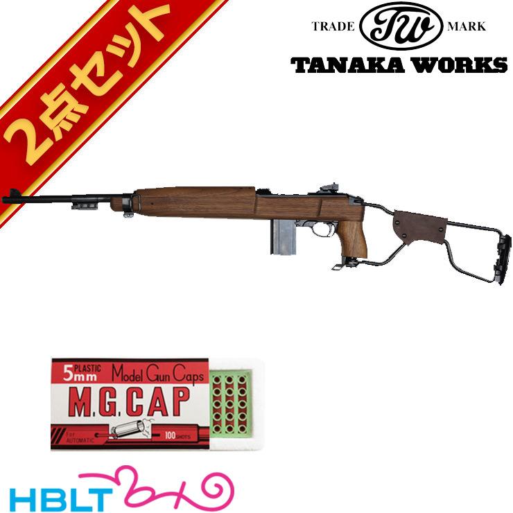 タナカワークス US M1A1 カービン パラトルーパー Ver2 発火式 モデルガン ライフル 本体 キャップセット /M1 carbine 銃