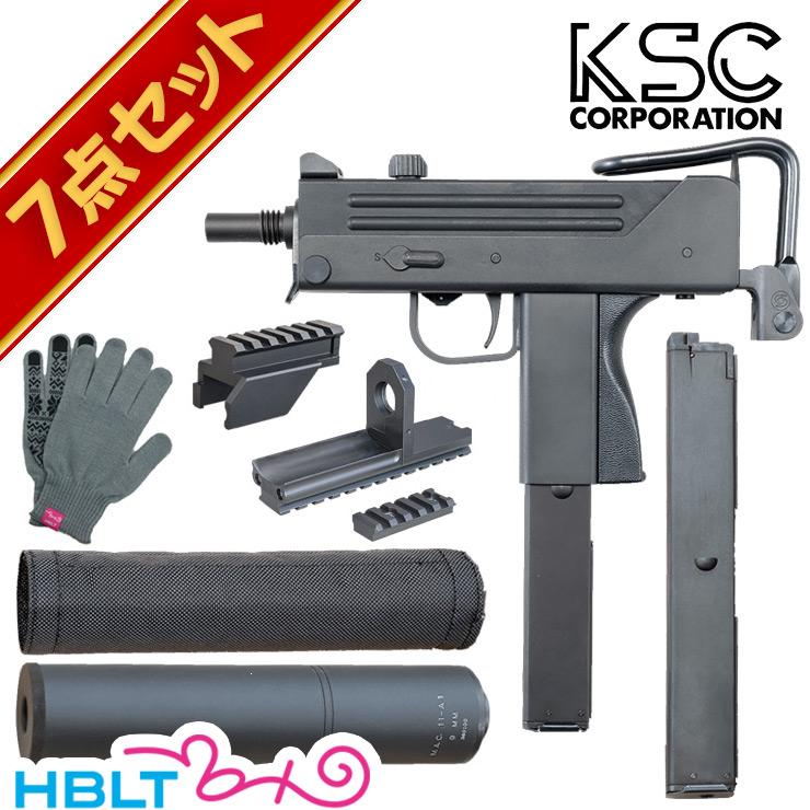 KSC イングラム M11A1 システム7 HW フルセット (ガスブローバックマシンガン : 本体+スペア マガジン+マウント2種+サプレッサー+カバー+軍手)フルセット サバゲー サイレンサー