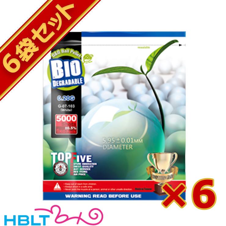 G&G バイオ BB弾 0.20g (5000発 1Kgパック 白色) 6袋セット /サバゲー