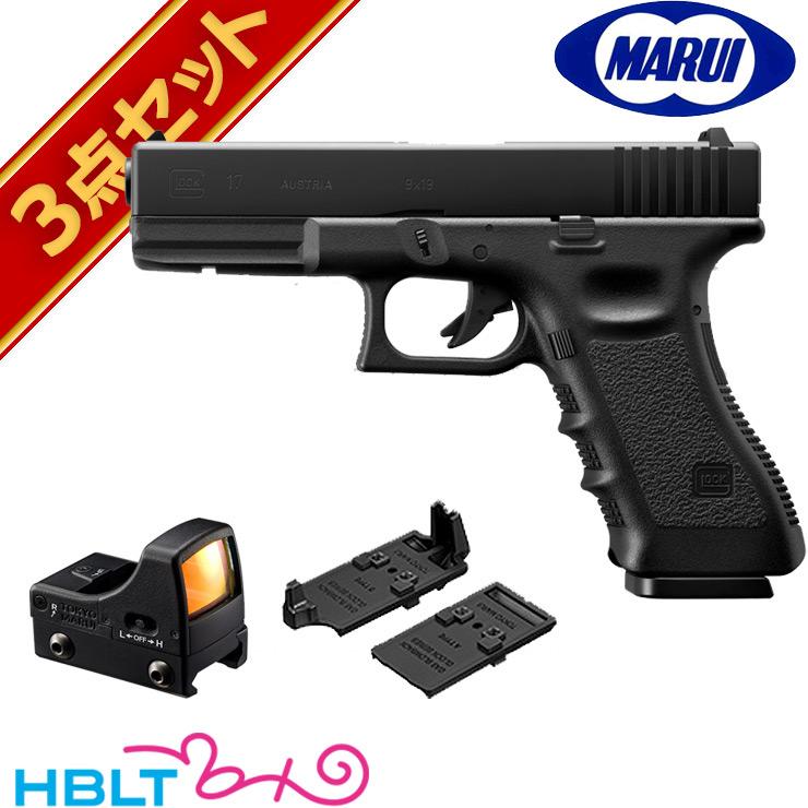東京マルイ グロック17 ガスブローバック ハンドガン マイクロプロサイト セット /ガス エアガン Glock17 G17 サード ジェネレーション ドットサイト ダットサイト サバゲー 銃