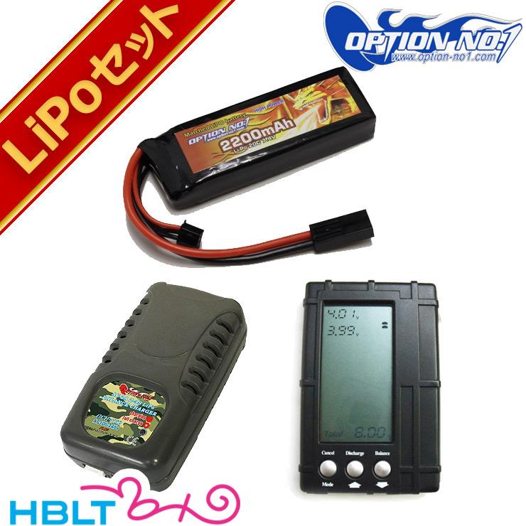 リポバッテリー オプション No1 High Power LiPo 2200mAh 7.4V GB-0012M 3点セット /option no1 マッチド リポ LI-PO Battery 充電式 電池 サバゲー
