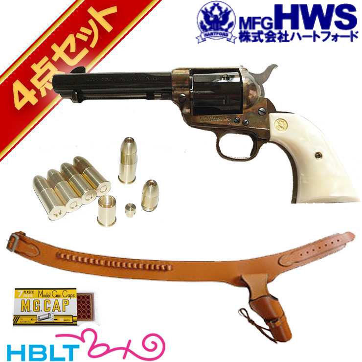 ハートフォード SAA45 シビリアン メッキケースハードンカスタム 発火式モデルガン ホルスターフルセット L /シングル アクション アーミー ピースメーカー カート式 モデルガン ガンベルト