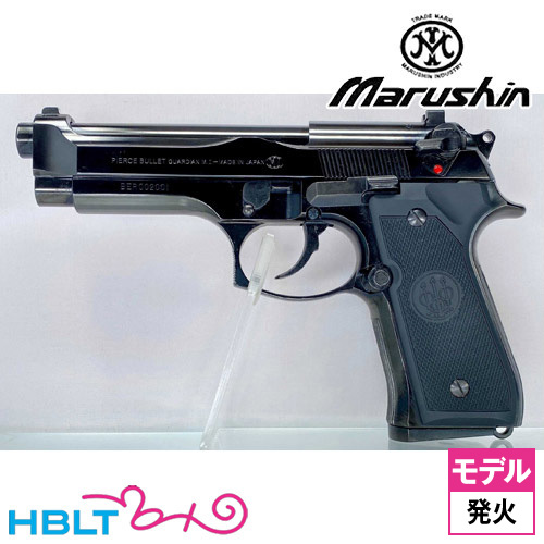 マルシン M92FS