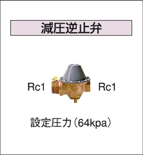 コロナ減圧逆止弁 25AUIB-5