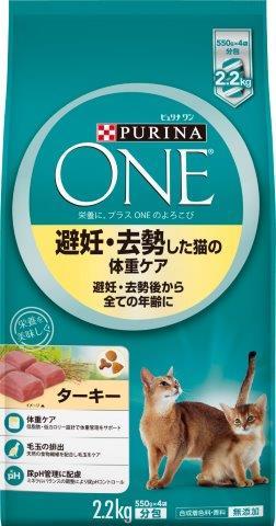 【箱売り6袋セット】ピュリナワン(CAT) 避妊・去勢した猫の体重ケア ターキー【 代引不可】