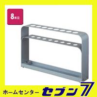 山崎産業 スリムタイプ アンブラーBR-8(8本立)