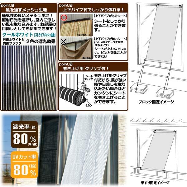 차양 그늘 스크린 창 양산 차양 시트 철 낮추고 식 쿨 화이트 (폭 2m× 높이 2m) UV 컷 DAIM 최초 비닐