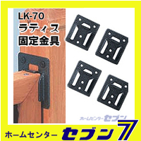 IRIS Ohyama lattice brackets (for the consolidated lattice with lattice post) l-70