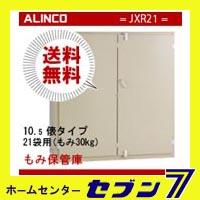 【送料無料】もみ保管庫 玄米30kg×21袋用 JXR21 アルインコ [10.5俵用 米っとさん 米収納庫 組立式 jxr21]