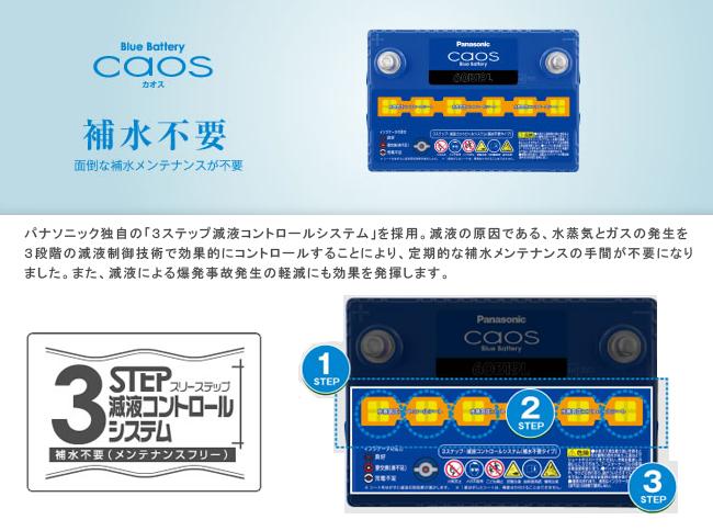 松下电池混沌N145D31L/C5[n145d31l/c5]