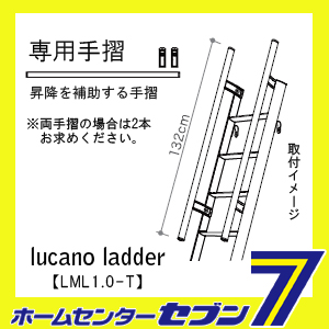 専用パイプ ロフト昇降用はしごLD1用 LD1-PA ハセガワ (16167) (代引不可 直送品) オプション