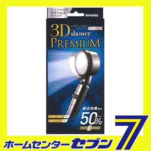 アラミック 3Dシャワー・プレミアム 3DX1A