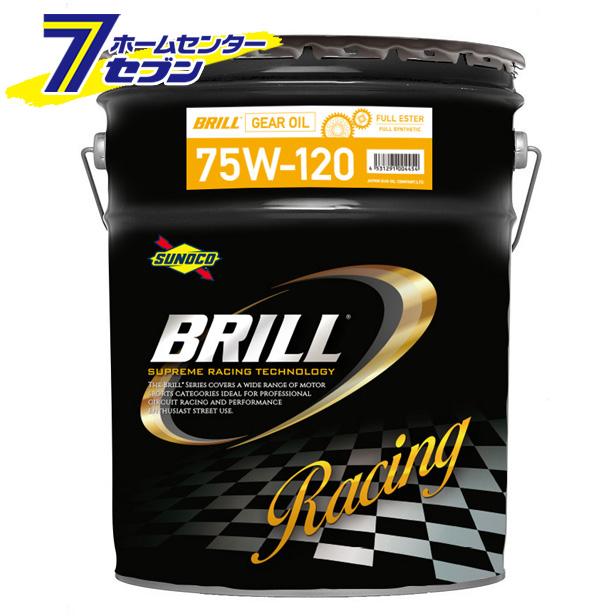 【送料無料】 ギアオイル BRILL GEAR (ブリル ギア) 全合成油 GL5 75W-120 20L SUNOCO (スノコ) [自動車 オイル]