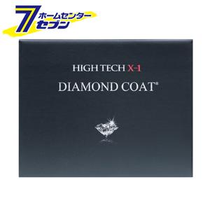 クリスタルプロセス ハイテクX1ダイヤモンドコートセット [品番:N10130] クリスタルプロセス [洗車用品 コーティング]【キャッシュレス5%還元】