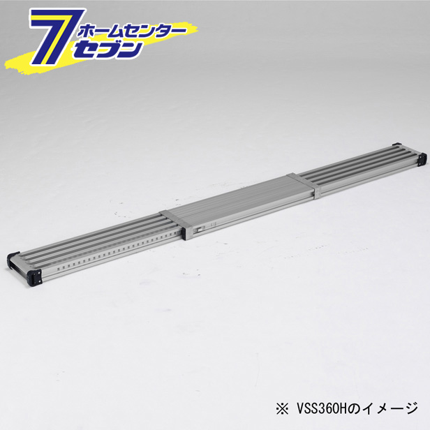 伸縮式足場板 約270cm VSS270H アルインコ ALINCO [足場台 作業台 園芸用品 ]