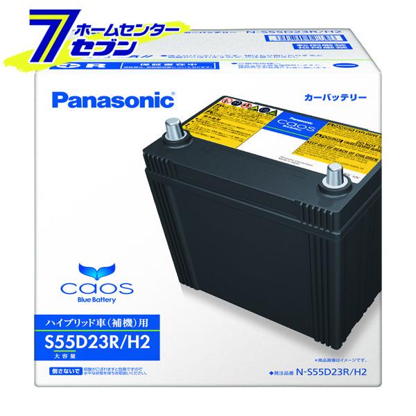 カオス バッテリー N-S55D23R/H2 パナソニック [ハイブリッド車(補機)用] 廃バッテリー回収無料(※北海道・離島・沖縄不可)【キャッシュレス5%還元】
