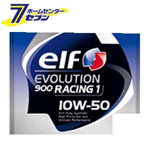 【送料無料】elf EVOLUTION 900 RACING 1 10W-50 全化学合成油 1ケース(1L×24入り) エルフ [エンジンオイル 自動車]