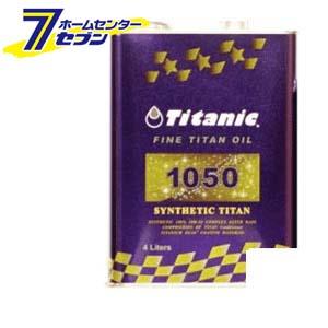 【送料無料】Titanic(チタニック) シンセティックチタンオイル 10W-50 化学合成100% [TG-S4L] 4L TIG [ファインチタン 自動車 バイク]