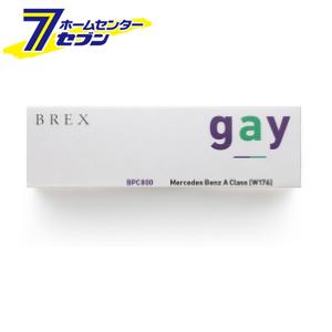 BREX ブレックス インテリアフルLEDデザイン -gay- メルセデス ベンツ Aクラス (W176) インテリア LEDバルブ14点セット [品番:BPC800] BREX [室内灯 セット]【キャッシュレス5%還元】