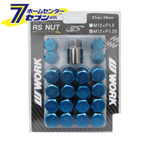 【送料無料】WORK ワーク 軽量ロックナットセット RSナット ブルー 21HEX M12×P1.25 全長34mm WORK [ホイールパーツ ロックナットセット]