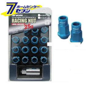 【送料無料】WORK ワーク ロングタイプロックナットセット 軽量レーシングナット ブルー 19HEX M12×P1.5 全長50mm WORK [ホイールパーツ ロックナットセット]