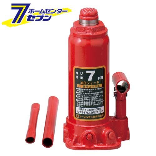 【送料無料】油圧ジャッキ 7T OJ-7T オーエッチ工業  [作業工具 スリング ジャッキ ジャッキ]