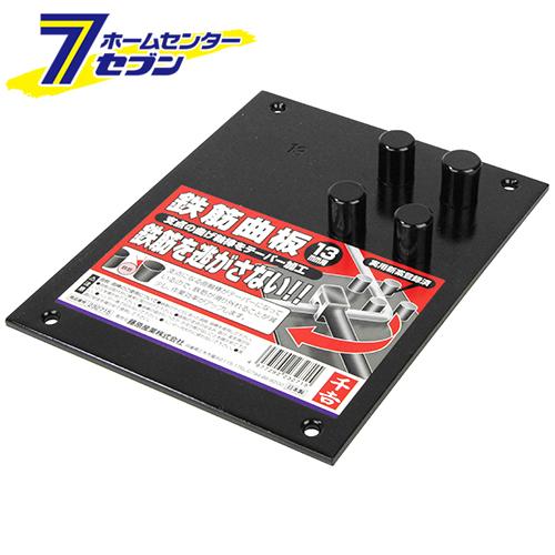 曲板 新登場 13MM 藤原産業 建設工具 曲棒 作業工具 再販ご予約限定送料無料
