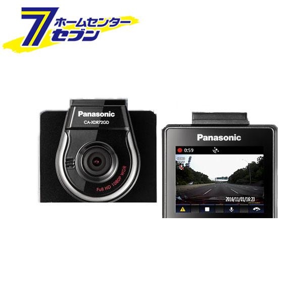 パナソニック ドライブレコーダー CA-XDR72GD  [caxdr72gd]