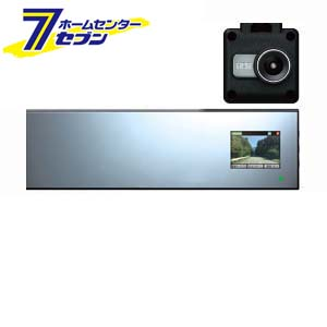 ドライブレコーダー セパレート型 ハーフミラータイプ フルハイビジョン録画 CSD-630FH セルスター [ドラレコ 日本製]